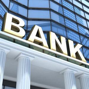 Банки Ершова