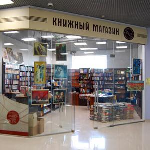 Книжные магазины Ершова