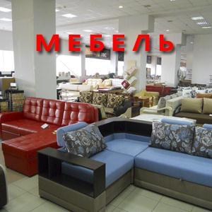 Магазины мебели Ершова