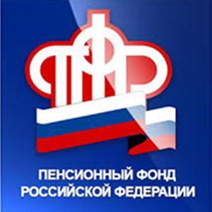 Пенсионные фонды Ершова