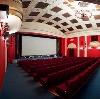 Кинотеатры в Ершове