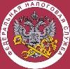 Налоговые инспекции, службы в Ершове