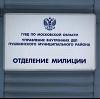 Отделения полиции в Ершове