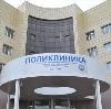 Поликлиники в Ершове