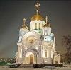 Религиозные учреждения в Ершове