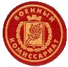 Военкоматы, комиссариаты в Ершове